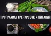 Составление программы тренировок и питания
